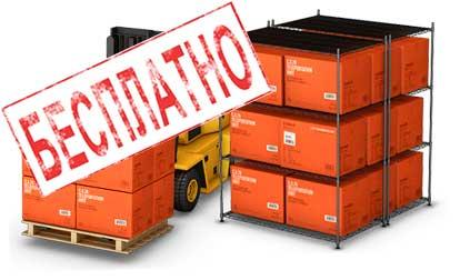 Бесплатное хранение товаров на нашем складе