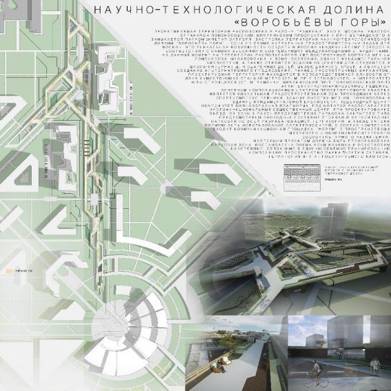 Научно-технологическая долина «Воробьёвы Горы»